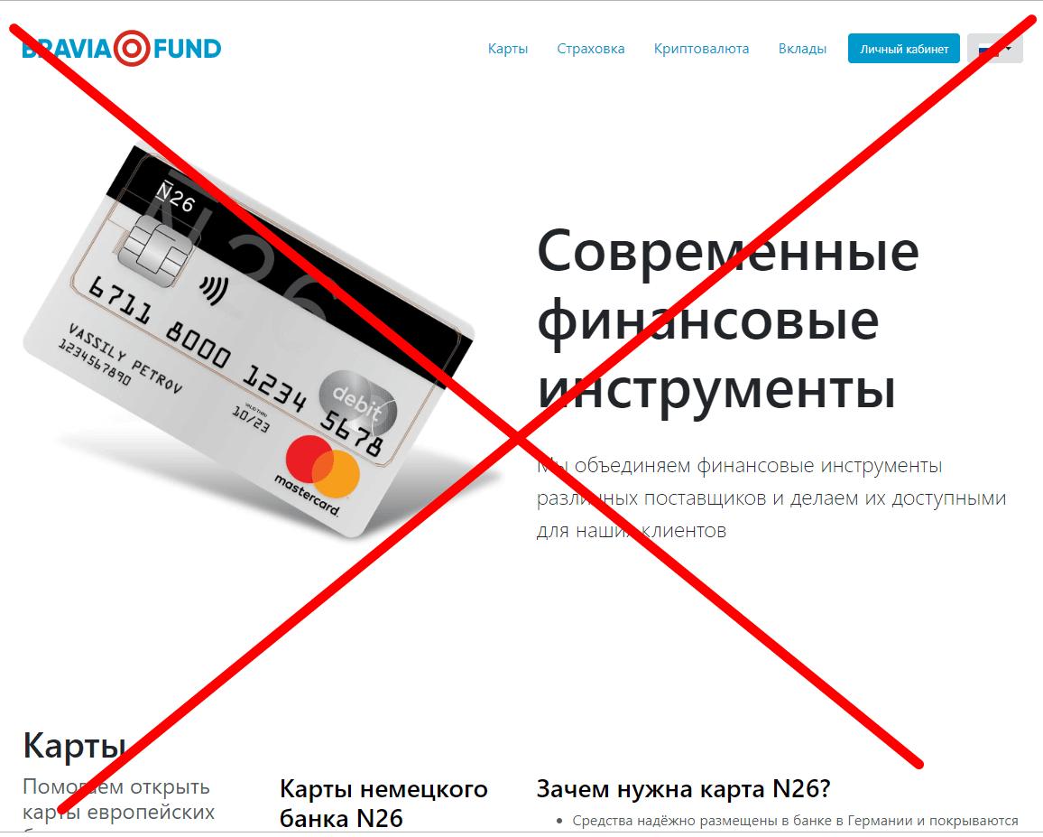 bravia.fund отзывы