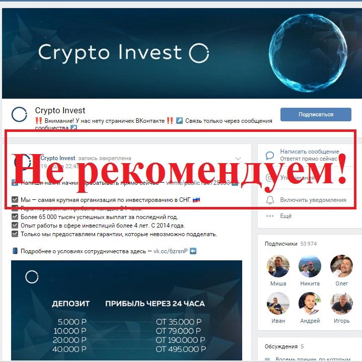 «У нас нету страничек ВКонтакте!» Отзывы о Crypto Invest