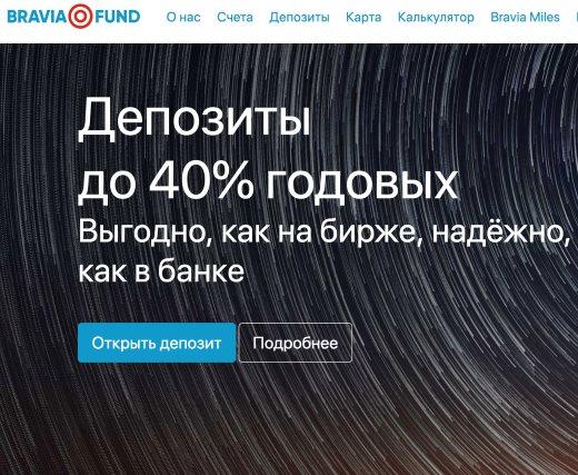 Отзывы о Bravia Fund — выгодные инвестиции?