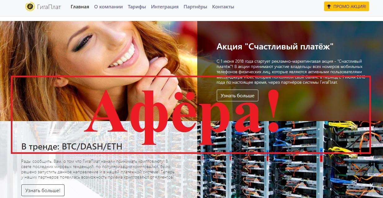 Инструменты для платежей от аферистов. Отзывы о проекте «ГигаПлат»