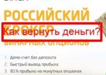 Как вывести деньги из биржи binex.ru?