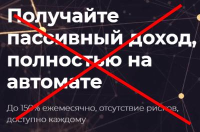 Пассивный доход с компанией CRYPTOCOINVEST — отзывы о проекте