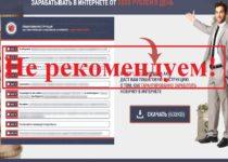 10 шагов к спамерству. Отзывы о uspex57.ru