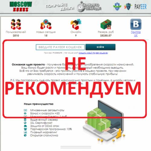Проект Moscow Bonus — отзывы