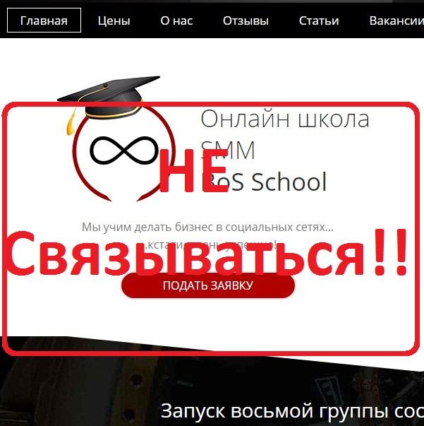 Онлайн-школа SMM BoS School — отзывы о проекте