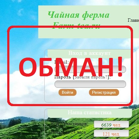 Экономическая игра Farm-tea.ru — отзывы о пирамиде