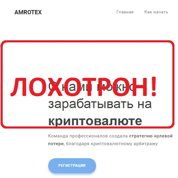 Компания AMROTEX — отзывы о мошенниках