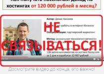 Заработок на хостинг-площадках от Дениса Киселева — отзывы о проекте
