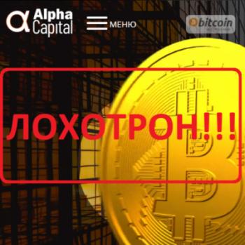 Брокер ALPHA CAPITAL — отзывы о мошеннике