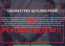 Инвестиции в криптовалюту с Doncapitals — отзывы о проекте