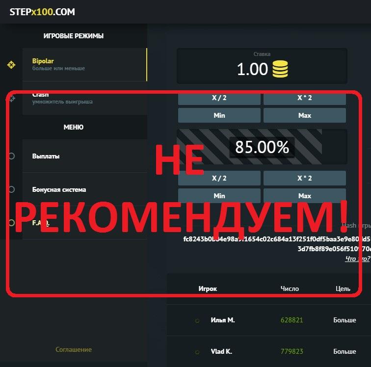 Сервис мгновенных игр STEPX100 — отзывы о проекте