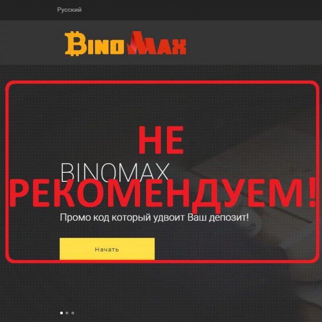 Брокер бинарных опционов BinoMax — отзывы о проекте