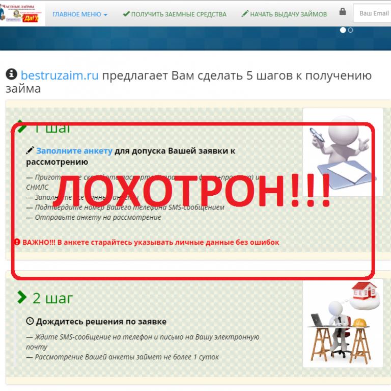 Bestruzaim.ru — отзывы о мошенниках
