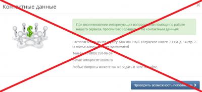 Bestruzaim.ru - отзывы о мошенниках