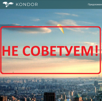 Компания АО «КОНДОР» — отзывы
