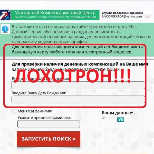 Унитарный Компенсационный Центр — отзывы о мошенниках