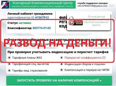 Унитарный Компенсационный Центр - отзывы о мошенниках