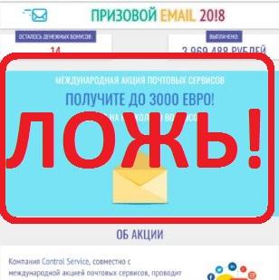 Призовой EMAIL 20!8 — отзывы о мошенниках