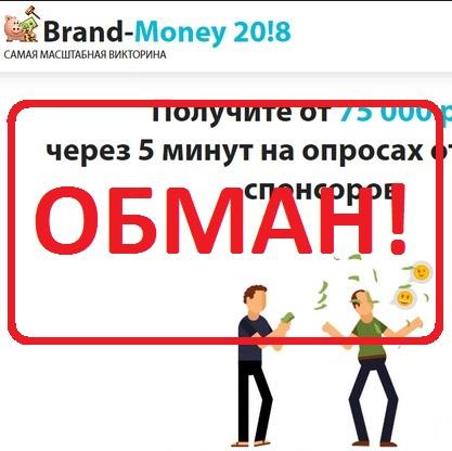 Brand-Money 20!8 — отзывы о мошенниках