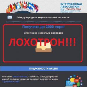 Международная акция почтовых серверов развод или нет