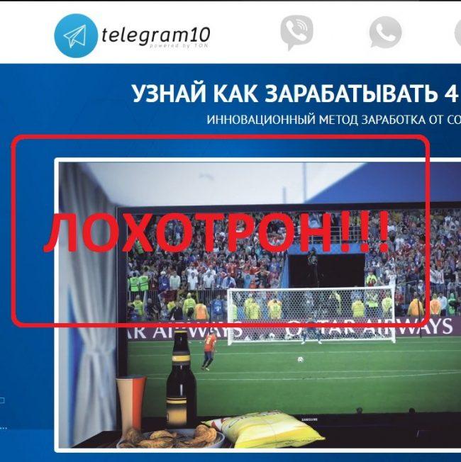 TON10 и Telegram10 — отзывы о мошенниках