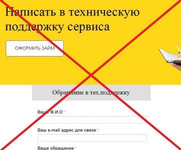 Сервис Займов - отзывы о проекте