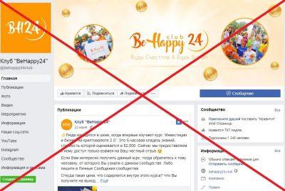 BeHappy24 - отзывы о проекте