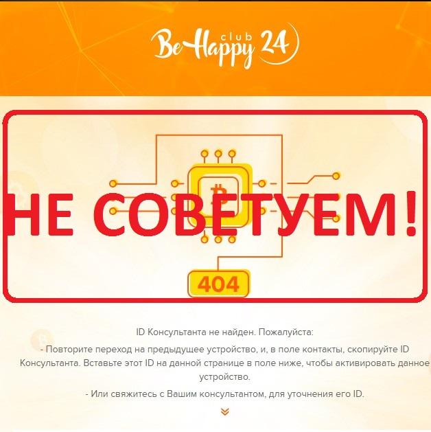 BeHappy24 — отзывы о проекте