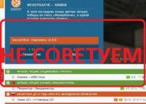FONBET.RU — отзывы о букмекере
