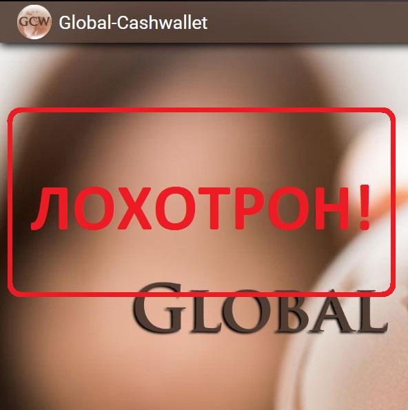 Global-Cashwallet — отзывы о мошенниках