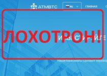 Компания ATMBTC — отзывы о лохотроне