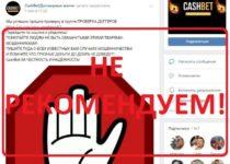 Договорные матчи CashBet — отзывы о проекте