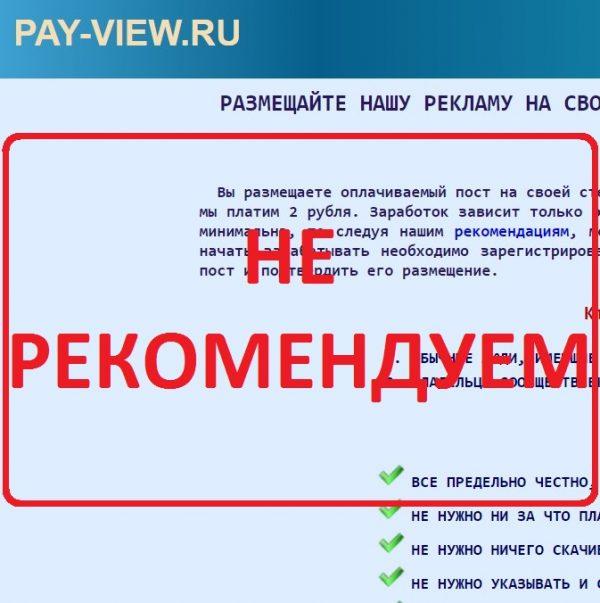 Pay-view.ru и другие — отзывы о сомнительных проектах