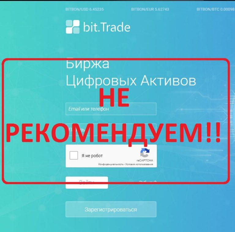 Bit.trade — отзывы о проекте