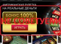 Malta-Casino — отзывы о проекте
