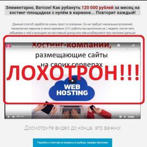 Как заработать на видео хостингом хостинг myarena для майнкрафт