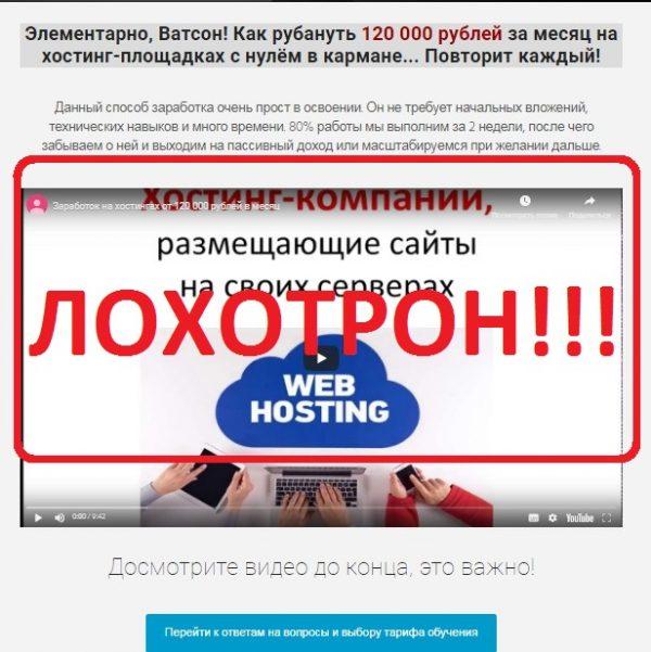 Заработок на хостингах от Дениса Киселева — отзывы о мошеннике