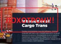 InternationalCargo Trans — отзывы о мошенниках