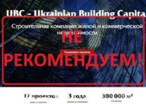 UKRAINIAN BUILDING CAPITAL — отзывы о проекте