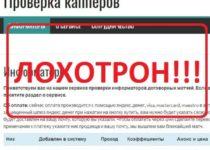 Сервис Проверка капперов — отзывы о мошенниках