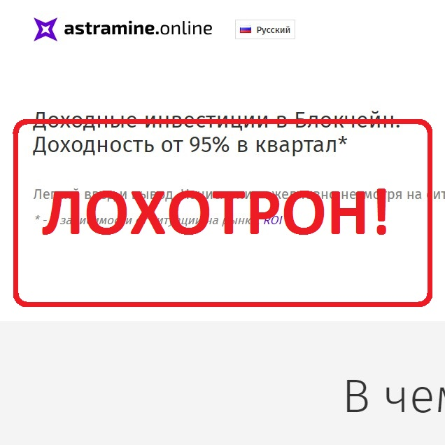 Компания AstraMine — отзывы о лохотроне