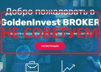 GoldenINVEST — отзывы о проекте