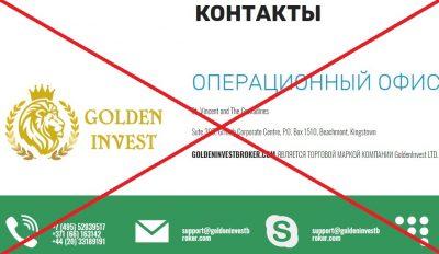 GoldenINVEST - отзывы о проекте