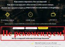 Александр Воронков – аферист! Отзывы о проекте voronkoff.club
