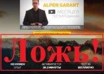 Alpengarant.ru и Euro-garante.ru – отзывы о мошенниках