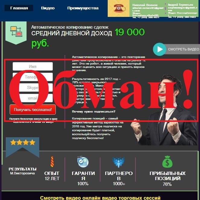 Автоматическое копирование сделок. Отзывы о проекте copy-online24.ru