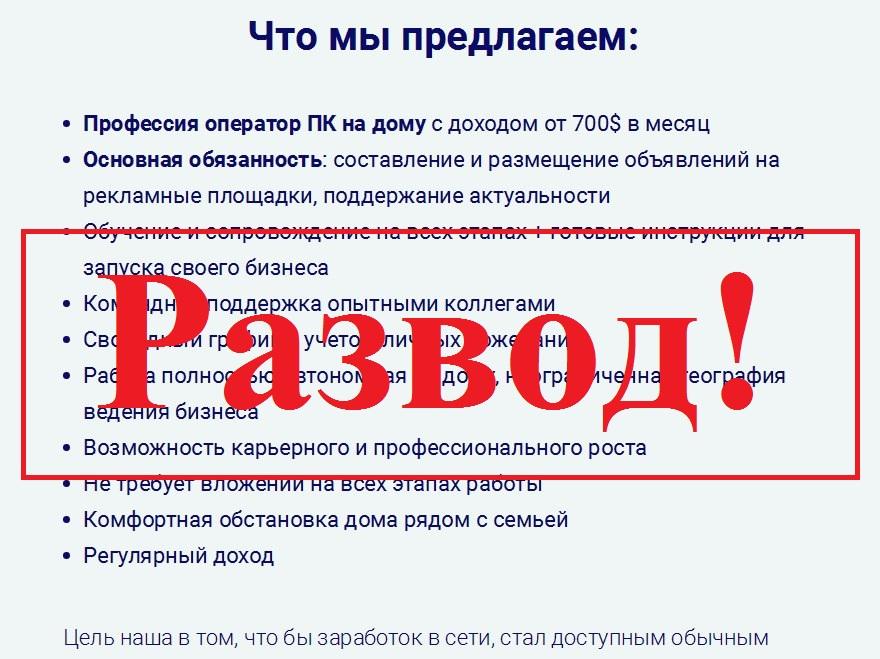 Binoption24.com – отзывы о мошенниках