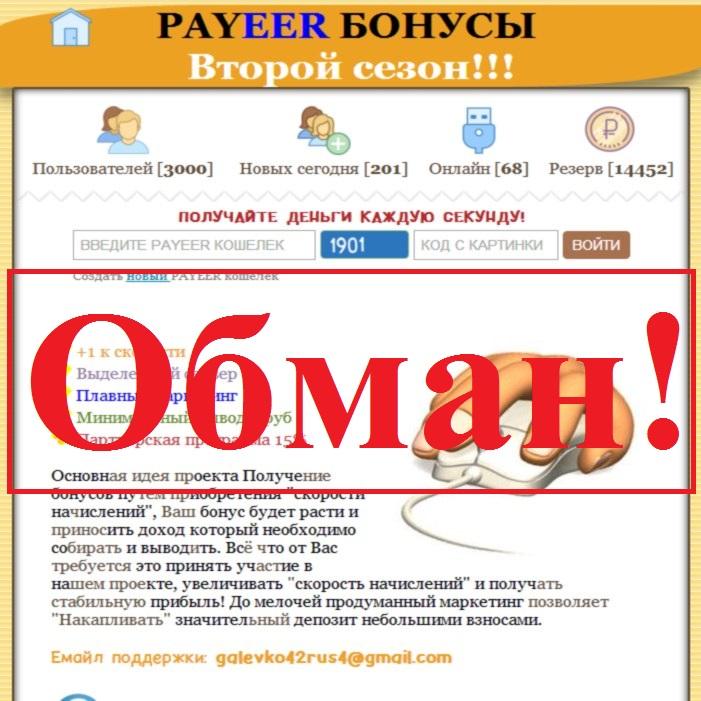 Мошенник НЕ платит! Отзывы о проекте Bonsura.com