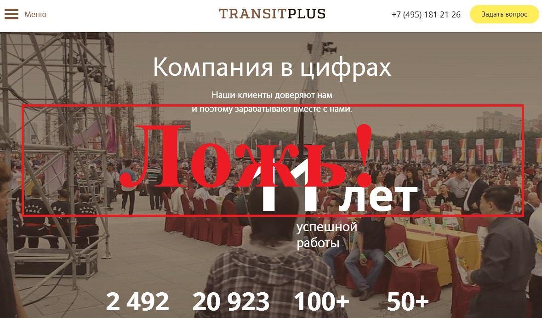 Дмитрий Портнягин. Трансформатор – разоблачение и отзывы