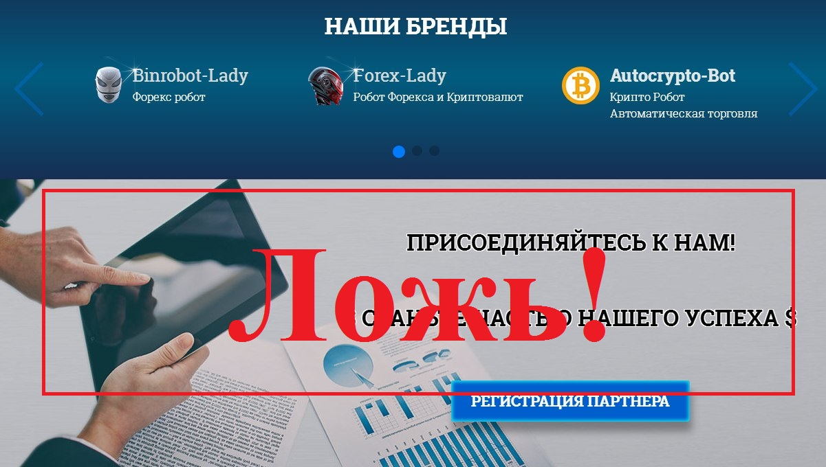 Forex-lady.com – отзывы о роботе
